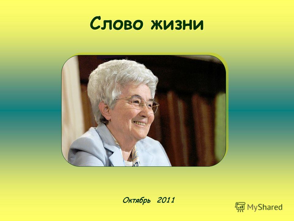 Слово жизни Октябрь 2011