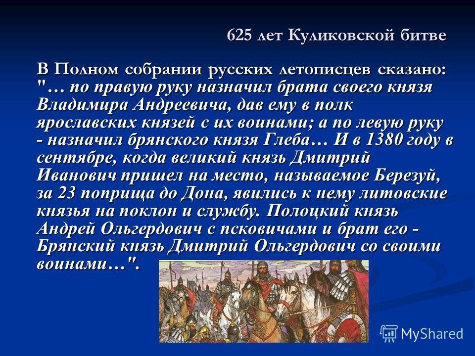 625 лет Куликовской битве В Полном собрании русских летописцев сказано: