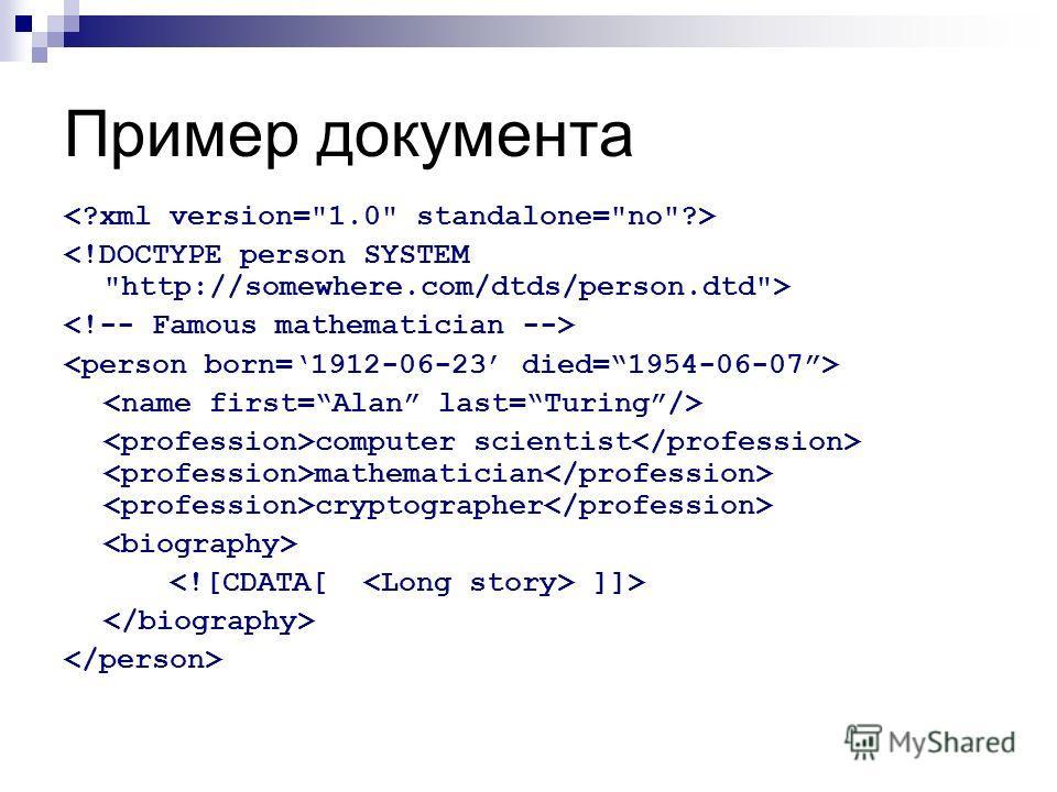 Пример документа computer scientist mathematician cryptographer ]]>