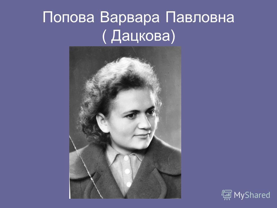 Попова Варвара Павловна ( Дацкова)