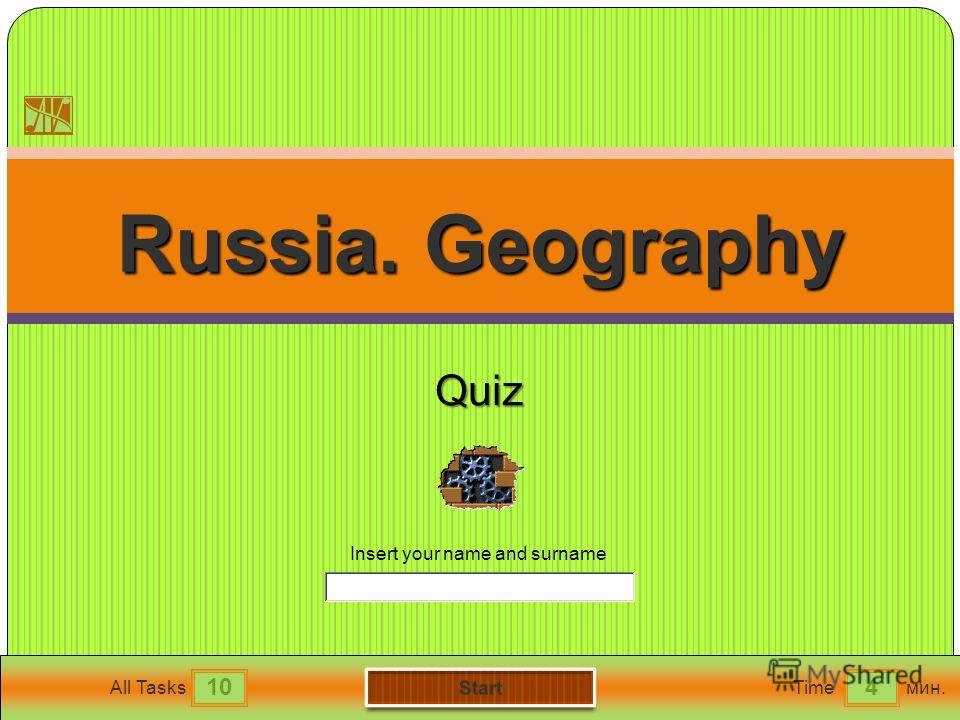 104 All TasksTimeмин. Insert your name and surname Russia. Geography Russia. GeographyQuiz