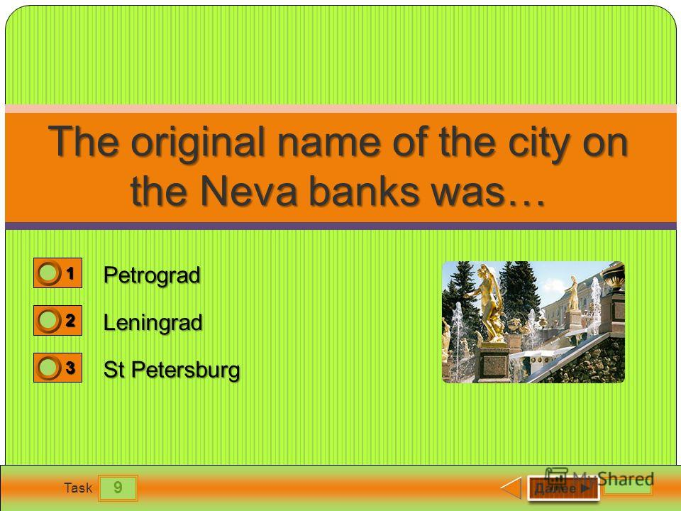 9 Task The original name of the city on the Neva banks was… Petrograd Leningrad St Petersburg 1 0 2 0 3 1
