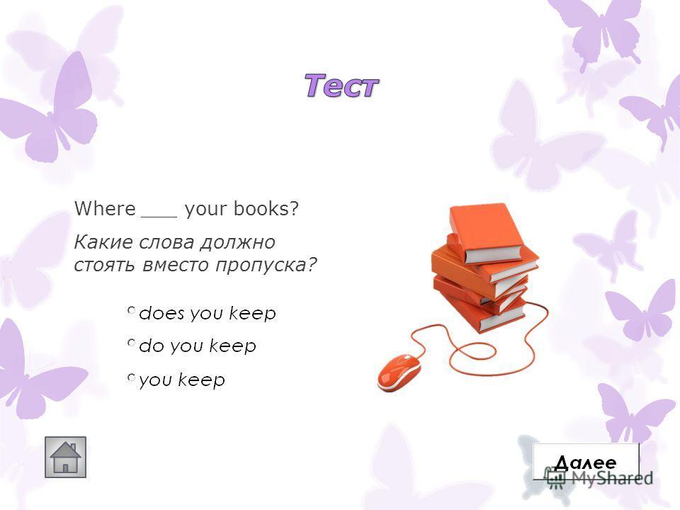 Where ___ your books? Какие слова должно стоять вместо пропуска?