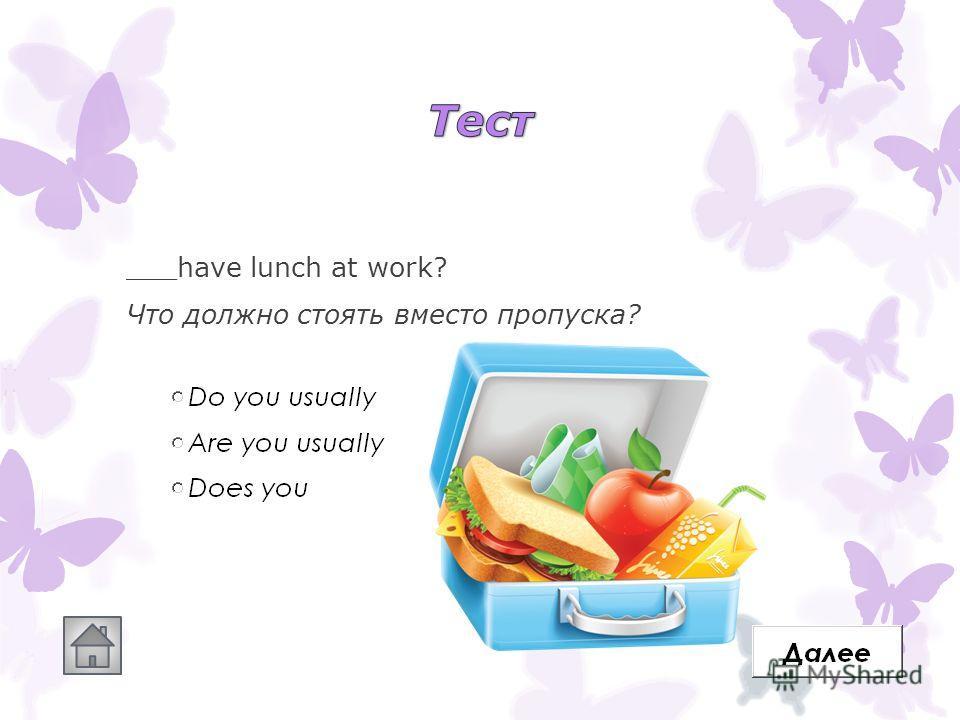 ___have lunch at work? Что должно стоять вместо пропуска?
