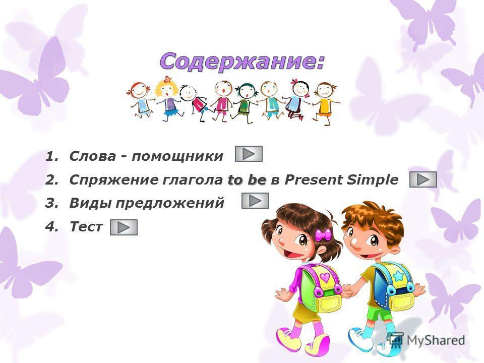 1. Cлова - помощники to be 2. Спряжение глагола to be в Present Simple 3. Виды предложений 4.Тест