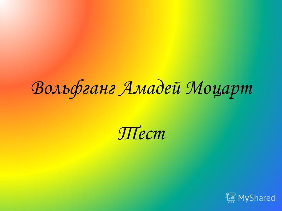 Вольфганг Амадей Моцарт Тест