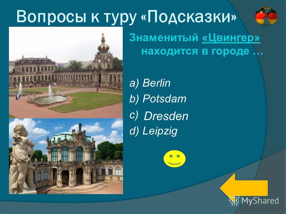 Вопросы к туру «Подсказки» Знаменитый «Цвингер» находится в городе … a) Berlin b) Potsdam c) d) Leipzig Dresden