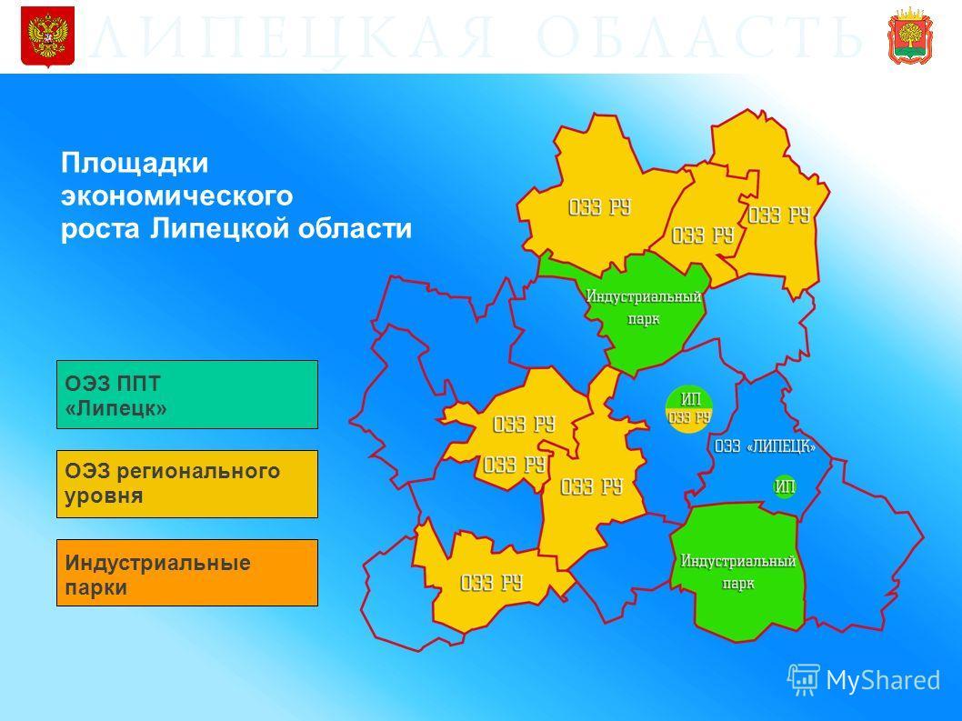 ОЭЗ ППТ «Липецк» ОЭЗ регионального уровня Индустриальные парки Площадки экономического роста Липецкой области
