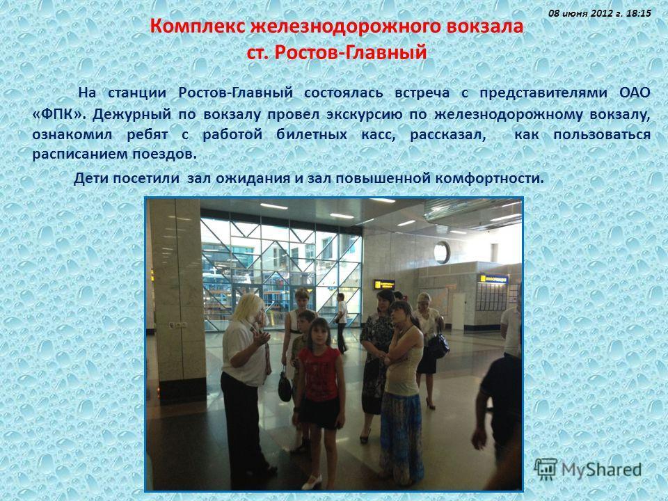 Комплекс железнодорожного вокзала ст. Ростов-Главный На станции Ростов-Главный состоялась встреча с представителями ОАО «ФПК». Дежурный по вокзалу провел экскурсию по железнодорожному вокзалу, ознакомил ребят с работой билетных касс, рассказал, как п