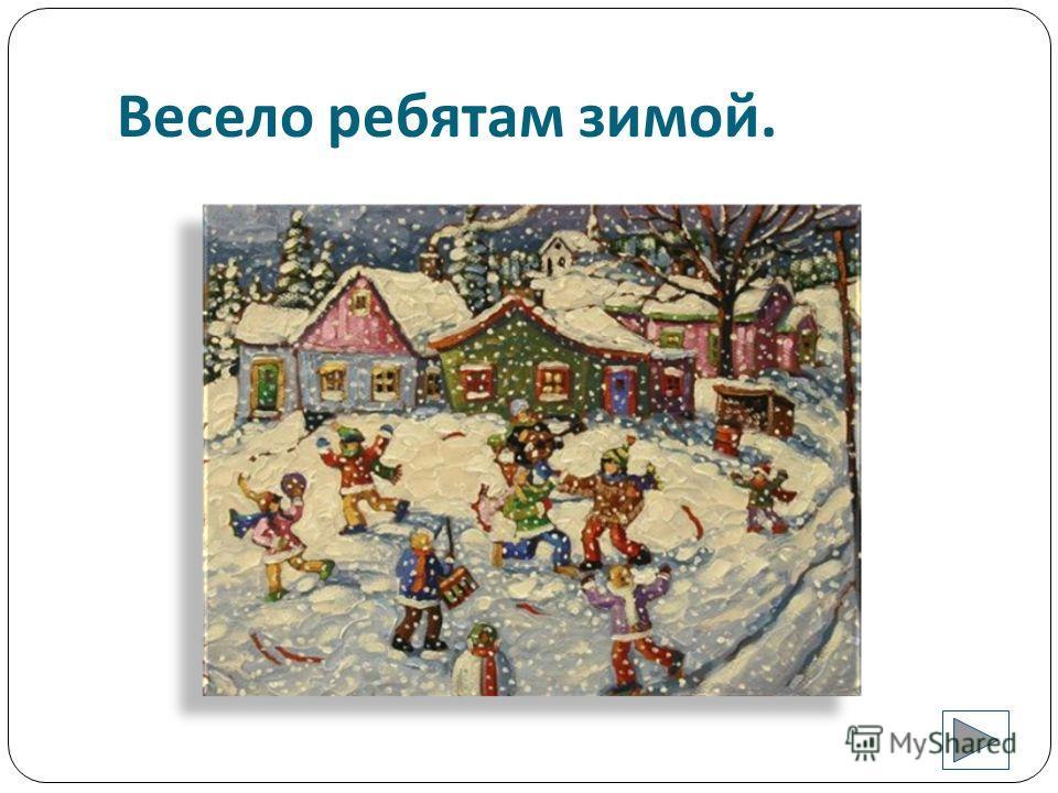 Девочки лепят снежную бабу.