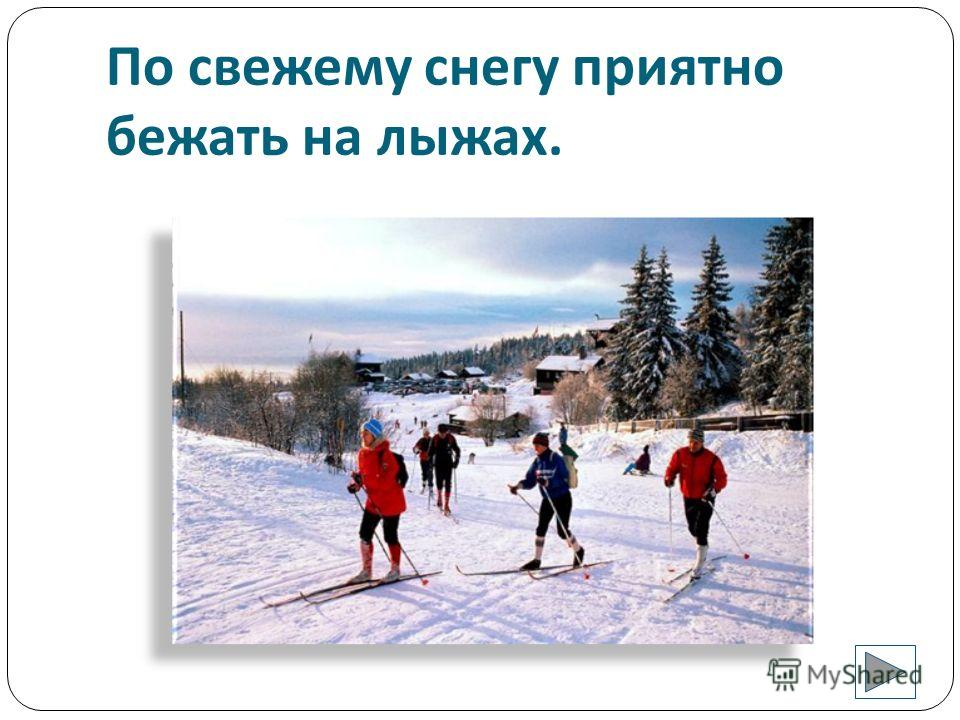 Дети рады зиме.