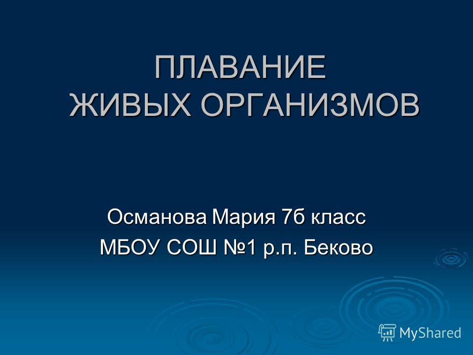 ПЛАВАНИЕ ЖИВЫХ ОРГАНИЗМОВ Османова Мария 7 б класс МБОУ СОШ 1 р.п. Беково
