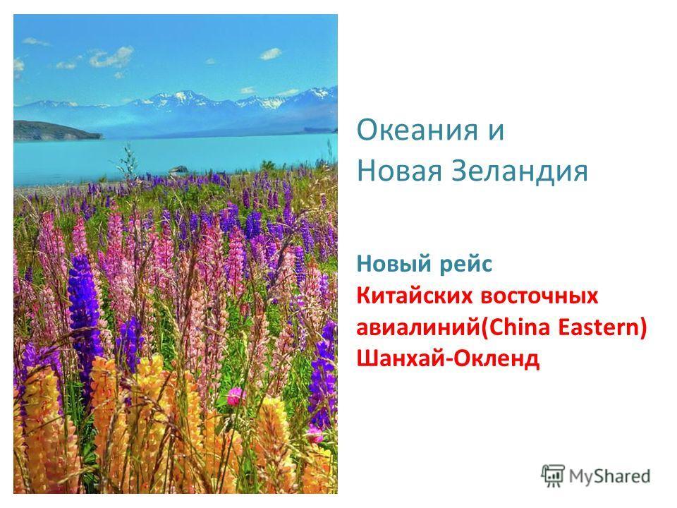 Океания и Новая Зеландия Новый рейс Китайских восточных авиалиний(China Eastern) Шанхай-Окленд