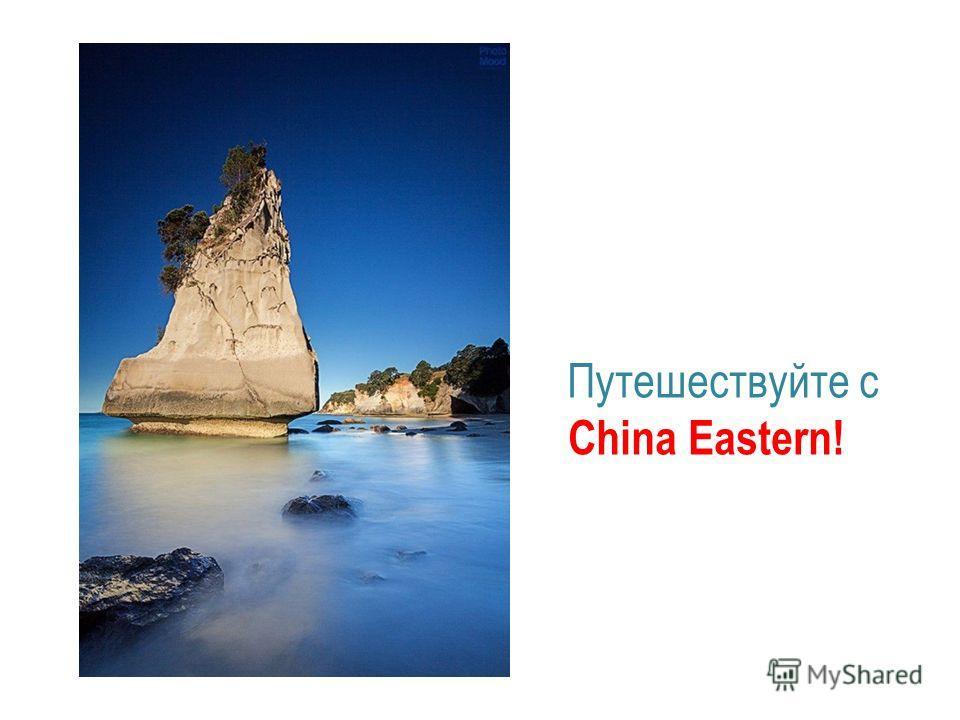 Путешествуйте с China Eastern!