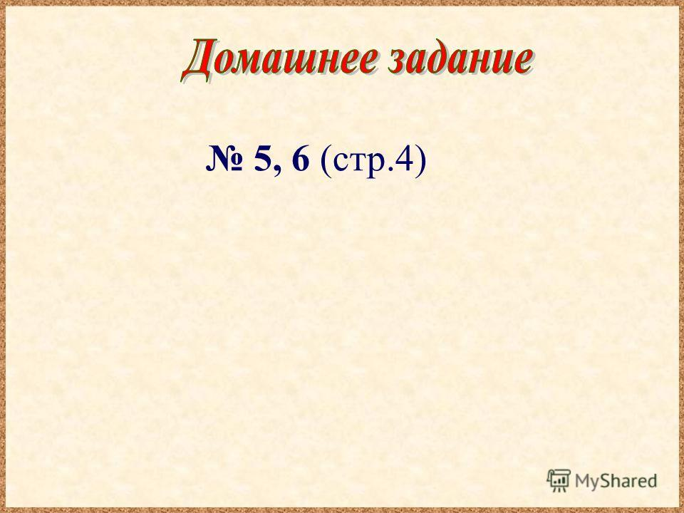 5, 6 (стр.4)
