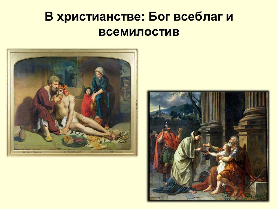 В христианстве: Бог всеблаг и всемилостив