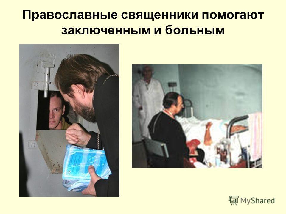 Православные священники помогают заключенным и больным