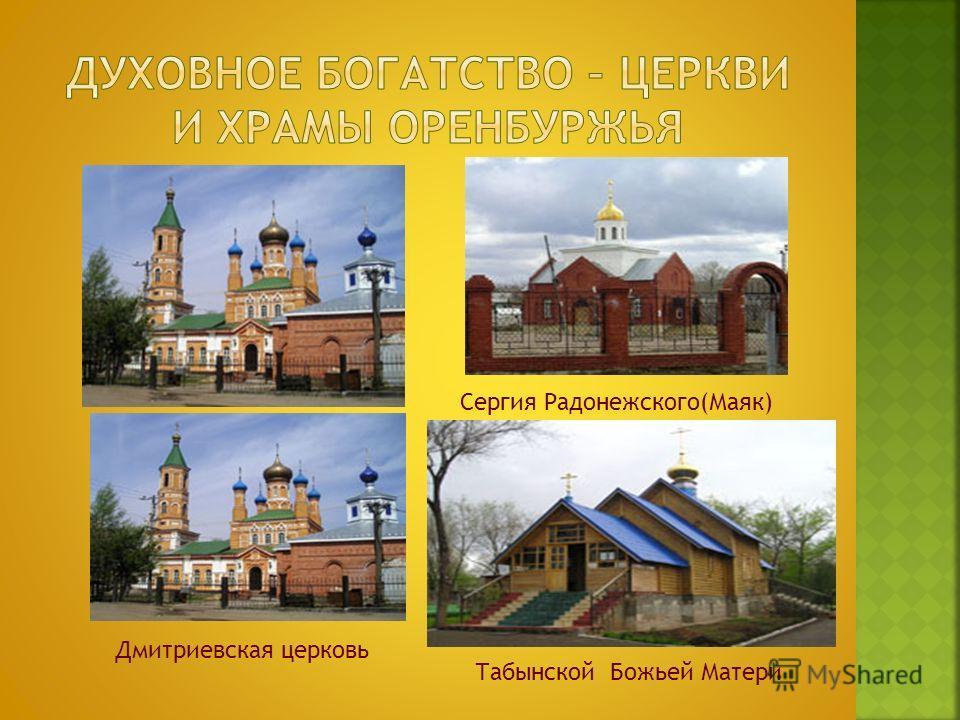 Дмитриевская церковь Сергия Радонежского(Маяк) Табынской Божьей Матери