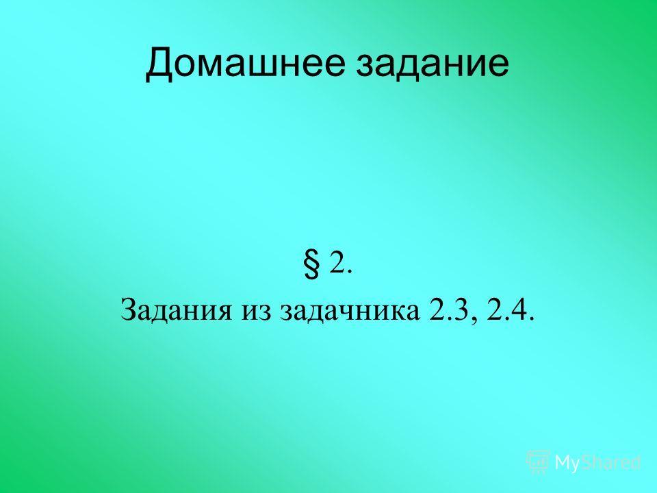 Домашнее задание § 2. Задания из задачника 2.3, 2.4.
