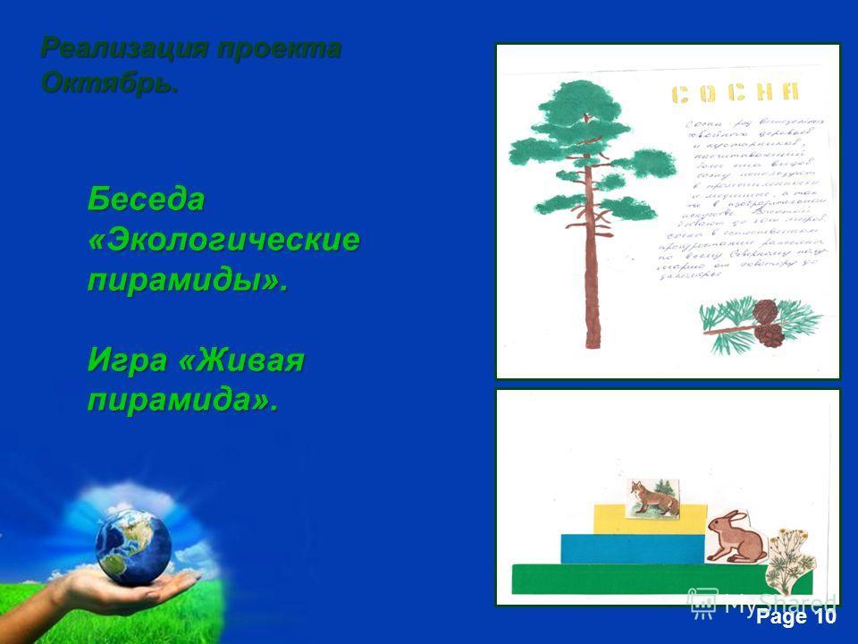 Free Powerpoint Templates Page 10 Реализация проекта Октябрь. Беседа «Экологические пирамиды». Игра «Живая пирамида».