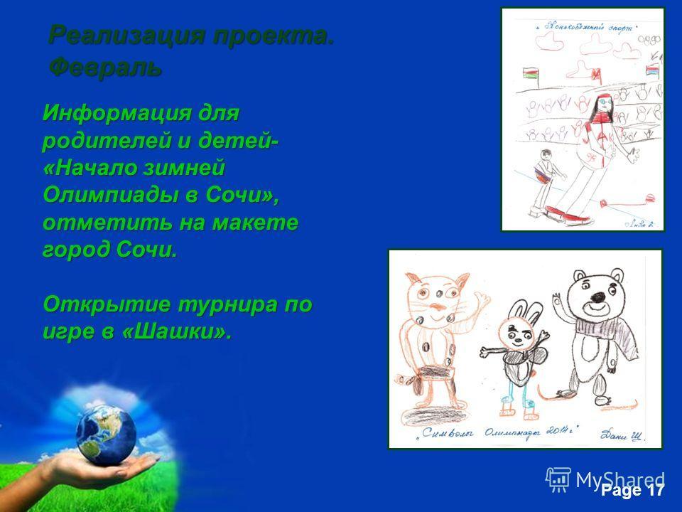 Free Powerpoint Templates Page 17 Реализация проекта. Февраль Информация для родителей и детей- «Начало зимней Олимпиады в Сочи», отметить на макете город Сочи. Открытие турнира по игре в «Шашки».