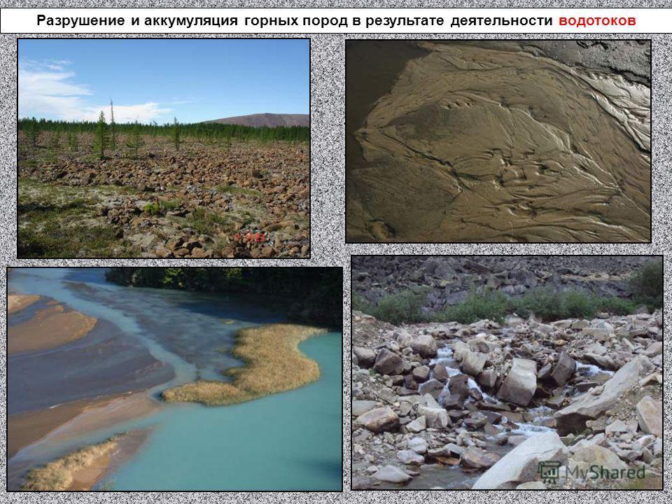 Разрушение и аккумуляция горных пород в результате деятельности водотоков