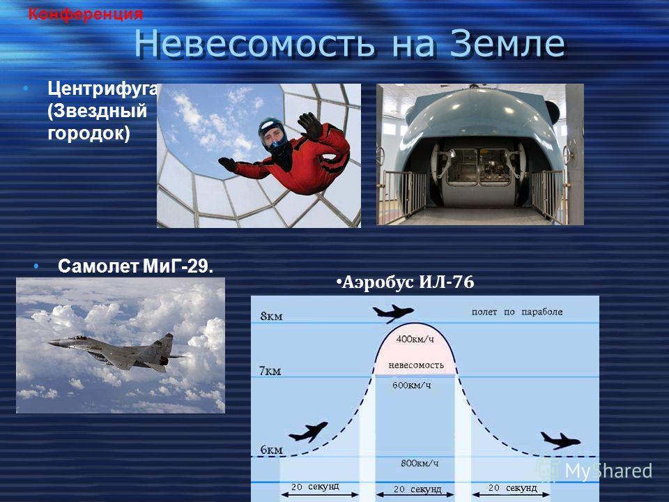 Невесомость на Земле Центрифуга (Звездный городок) Самолет МиГ-29. Аэробус ИЛ-76 Конференция