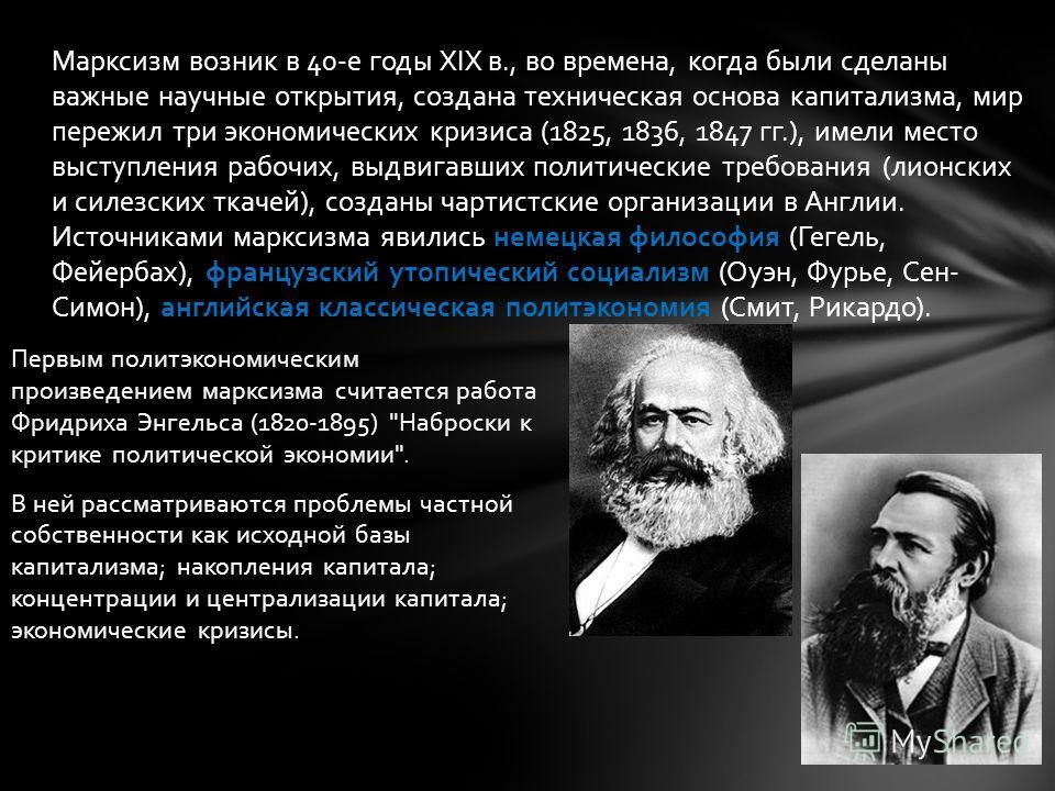 Первым политэкономическим произведением марксизма считается работа Фридриха Энгельса (1820-1895)