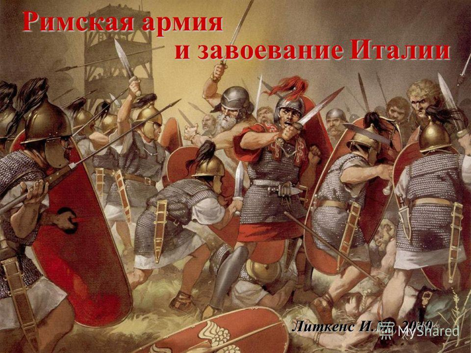 Римская армия Литкенс И.М., 2010 и завоевание Италии