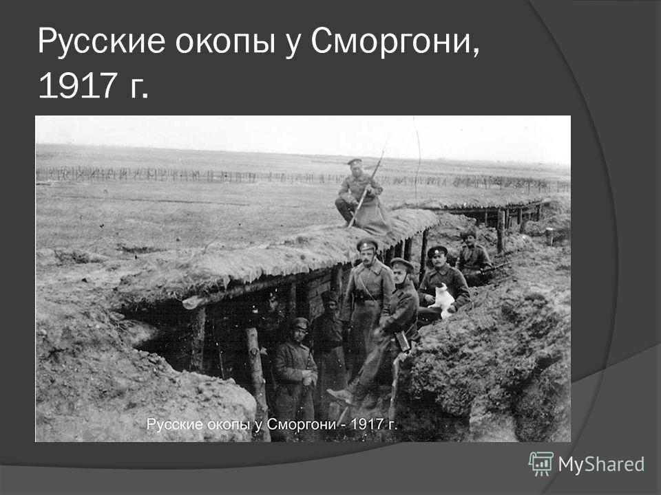 Русские окопы у Сморгони, 1917 г.