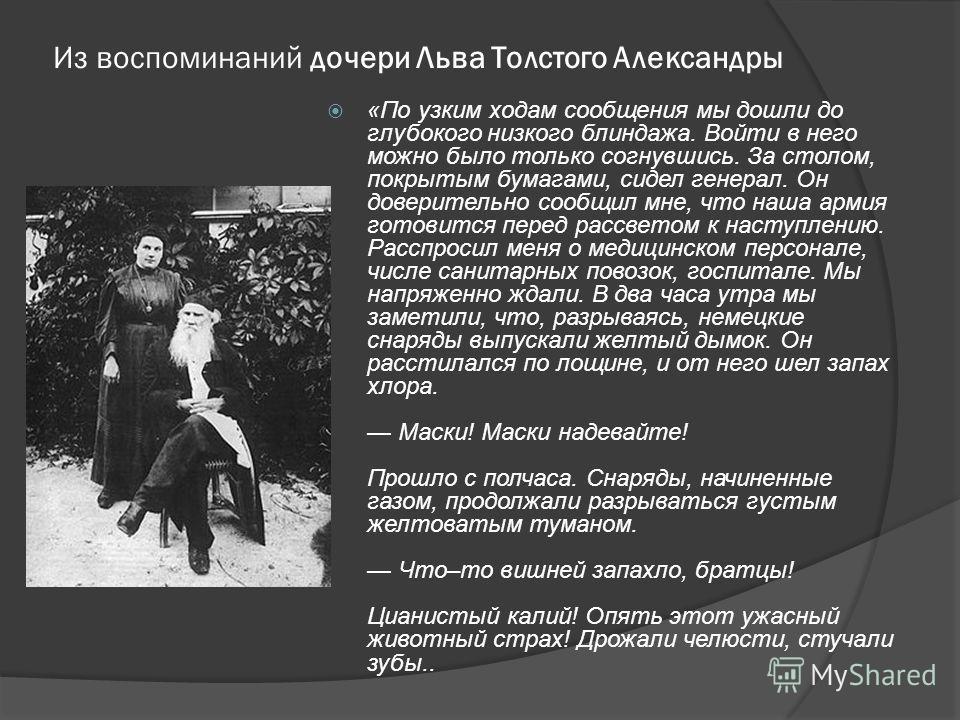 Из воспоминаний дочери Льва Толстого Александры «По узким ходам сообщения мы дошли до глубокого низкого блиндажа. Войти в него можно было только согнувшись. За столом, покрытым бумагами, сидел генерал. Он доверительно сообщил мне, что наша армия гото