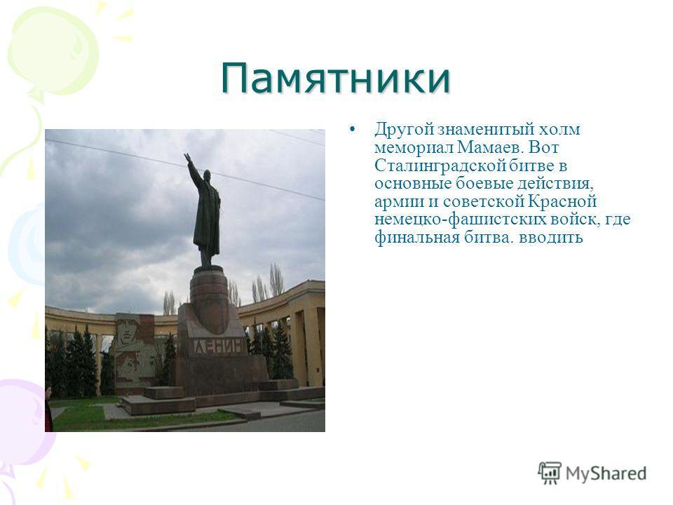Памятники Другой знаменитый холм мемориал Мамаев. Вот Сталинградской битве в основные боевые действия, армии и советской Красной немецко-фашистских войск, где финальная битва. вводить