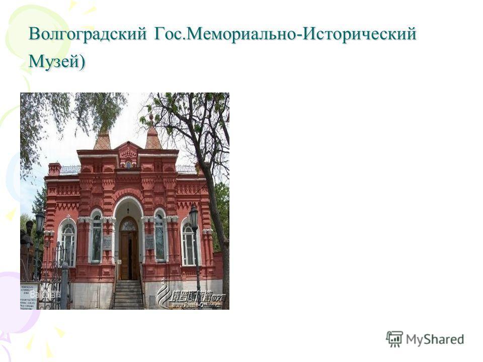 Волгоградский Гос.Мемориально-Исторический Музей)