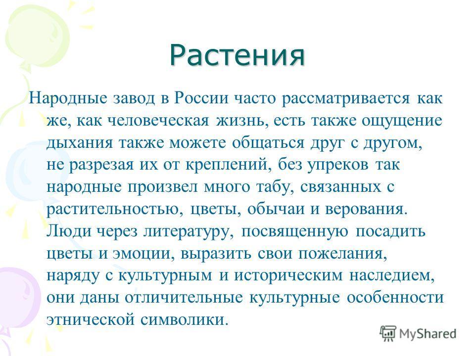 Растения Народные завод в России часто рассматривается как же, как человеческая жизнь, есть также ощущение дыхания также можете общаться друг с другом, не разрезая их от креплений, без упреков так народные произвел много табу, связанных с растительно