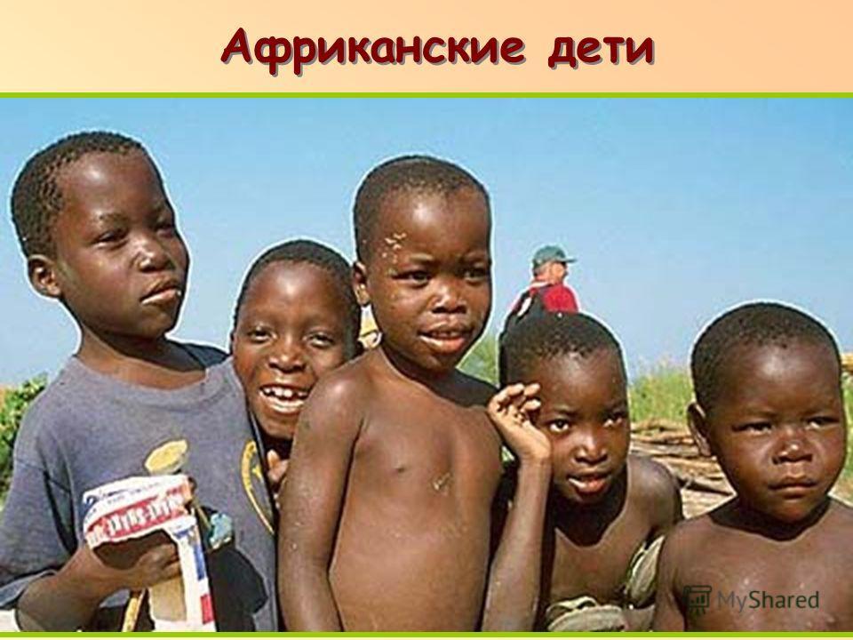 Африканские дети п п