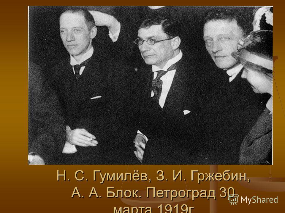 Н. С. Гумилёв, З. И. Гржебин, А. А. Блок. Петроград 30 марта 1919 г