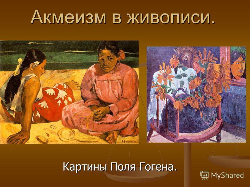 Акмеизм в живописи. Картины Поля Гогена.