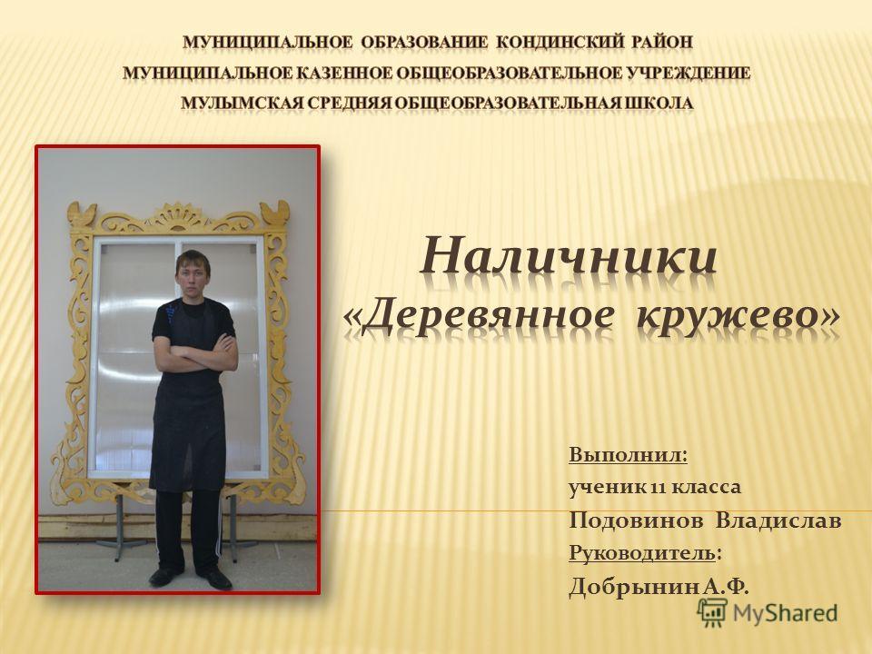 Выполнил: ученик 11 класса Подовинов Владислав Руководитель: Добрынин А.Ф.