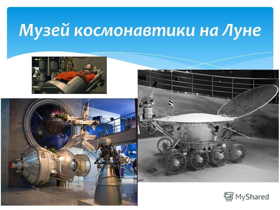 Музей космонавтики на Луне