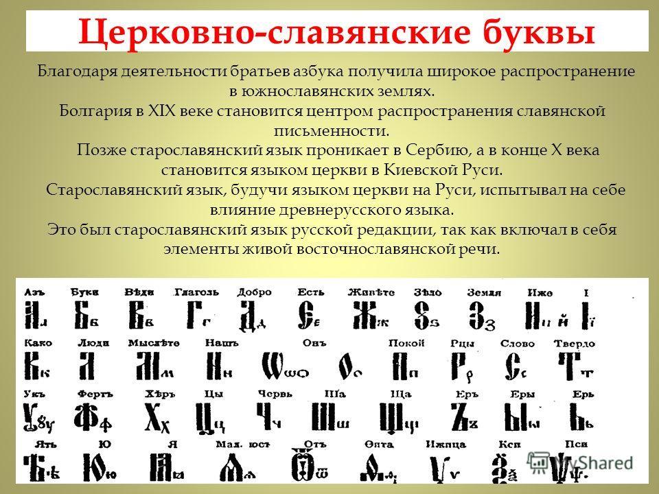 Церковно-славянские буквы Благодаря деятельности братьев азбука получила широкое распространение в южнославянских землях. Болгария в XIX веке становится центром распространения славянской письменности. Позже старославянский язык проникает в Сербию, а