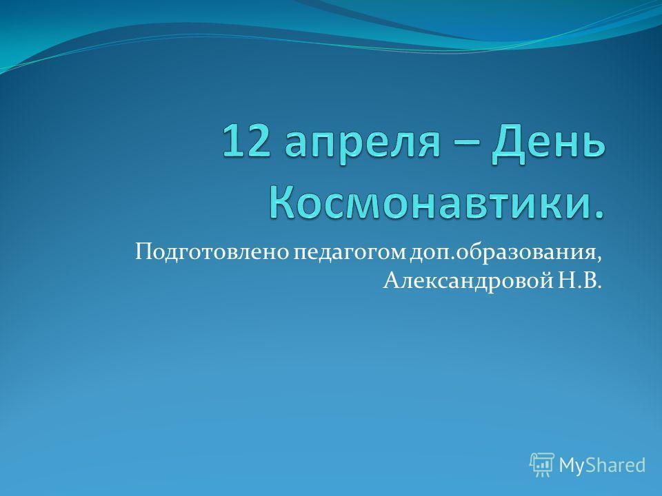 Подготовлено педагогом доп.образования, Александровой Н.В.