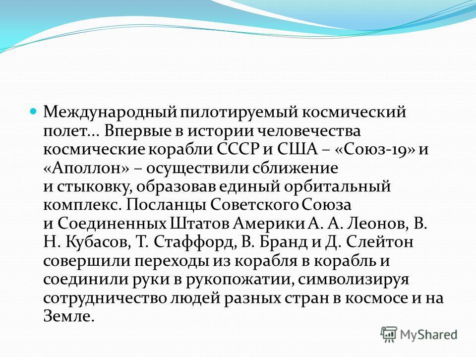 Международный пилотируемый космический полет... Впервые в истории человечества космические корабли СССР и США – «Союз-19» и «Аполлон» – осуществили сближение и стыковку, образовав единый орбитальный комплекс. Посланцы Советского Союза и Соединенных Ш