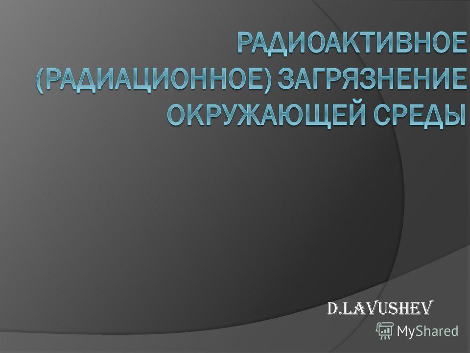 D.Lavushev
