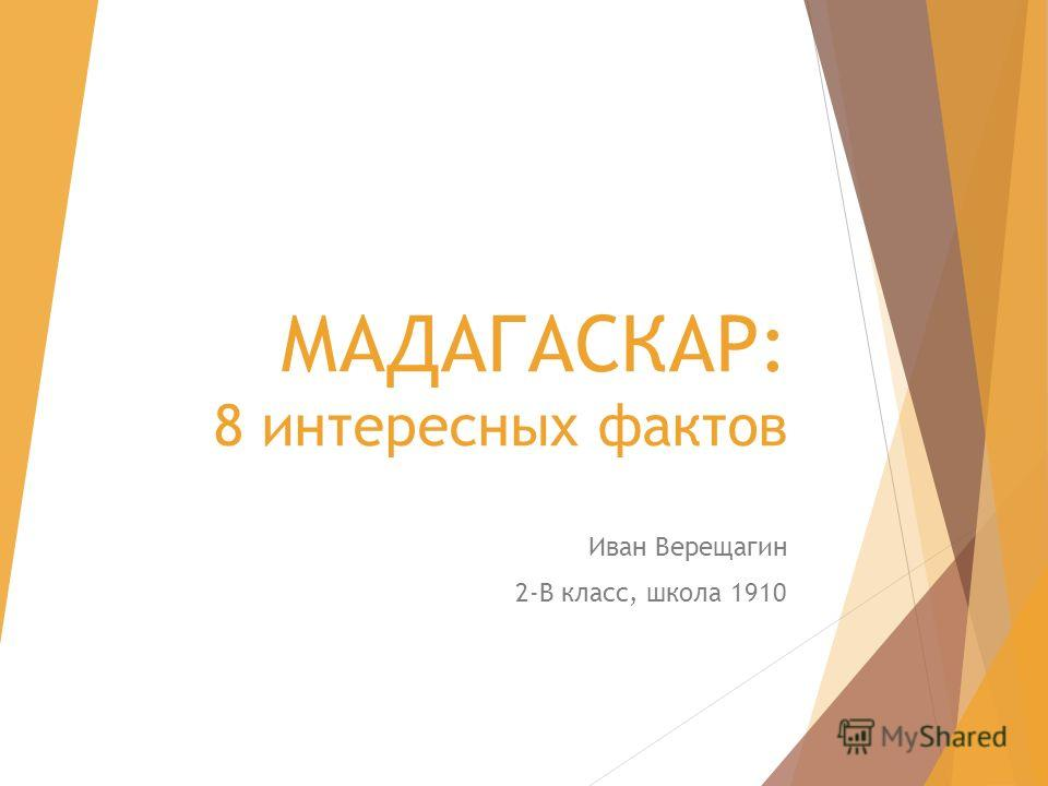 МАДАГАСКАР: 8 интересных фактов Иван Верещагин 2-В класс, школа 1910