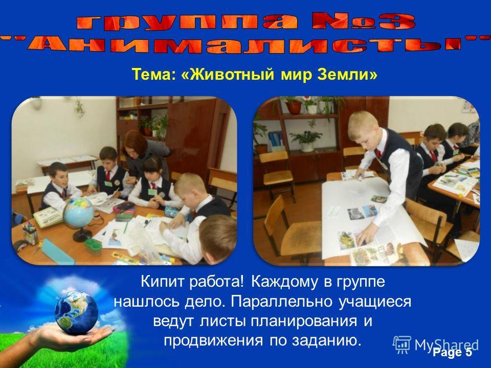 Free Powerpoint Templates Page 5 Тема: «Животный мир Земли» Кипит работа! Каждому в группе нашлось дело. Параллельно учащиеся ведут листы планирования и продвижения по заданию.