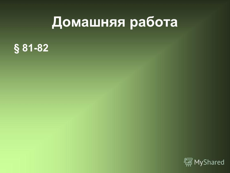 Домашняя работа § 81-82