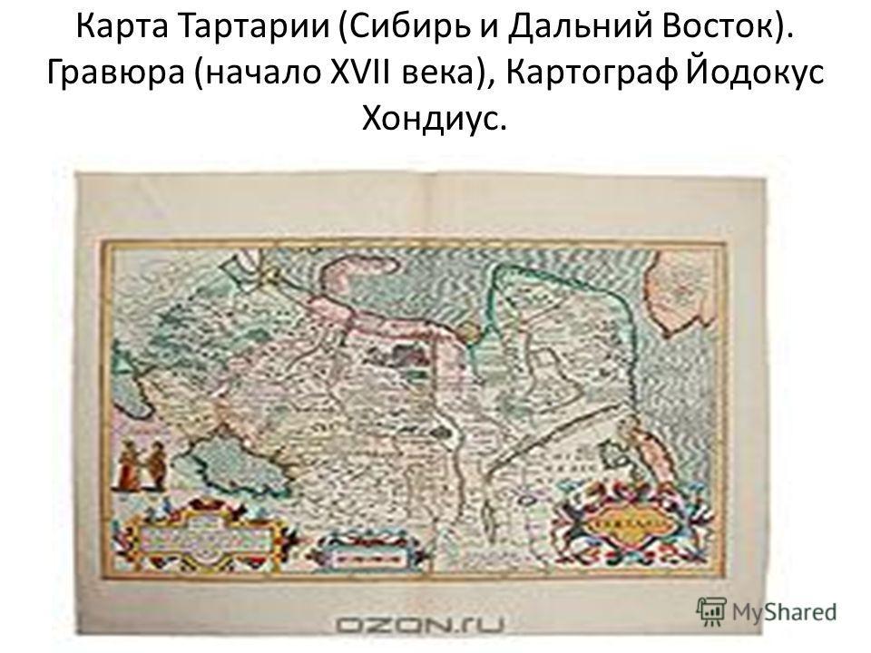 Карта Тартарии (Сибирь и Дальний Восток). Гравюра (начало XVII века), Картограф Йодокус Хондиус.
