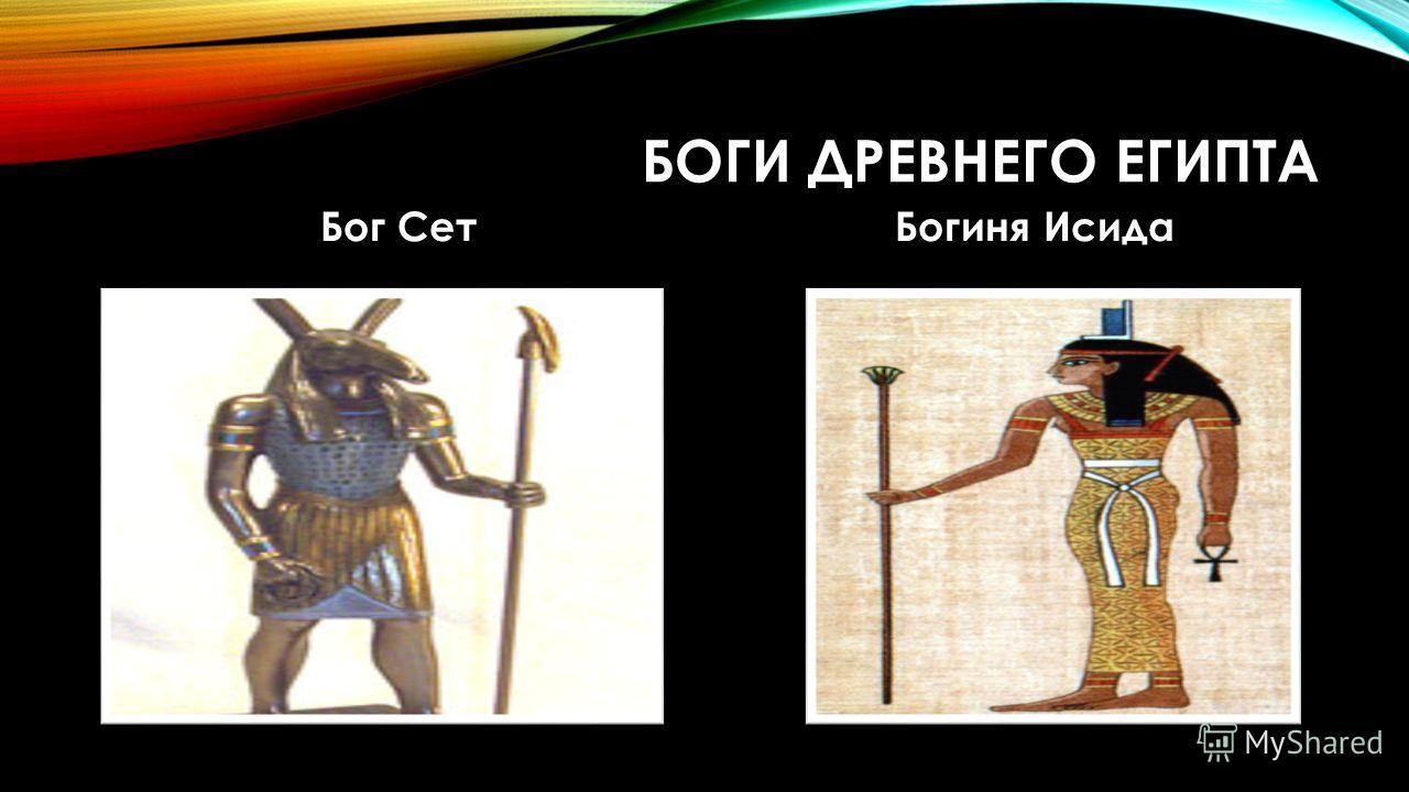 БОГИ ДРЕВНЕГО ЕГИПТА Бог Сет Богиня Исида