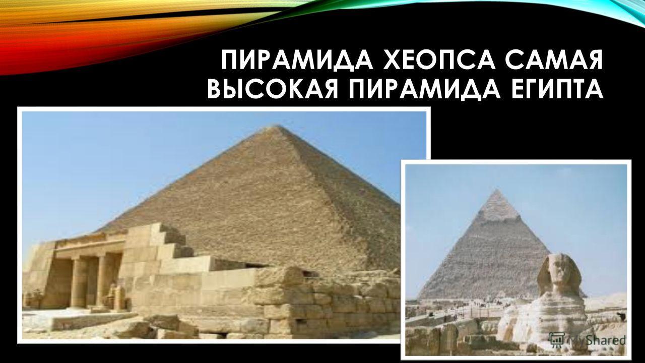 ПИРАМИДА ХЕОПСА САМАЯ ВЫСОКАЯ ПИРАМИДА ЕГИПТА