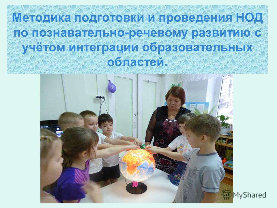 Методика подготовки и проведения НОД по познавательно-речевому развитию с учётом интеграции образовательных областей.